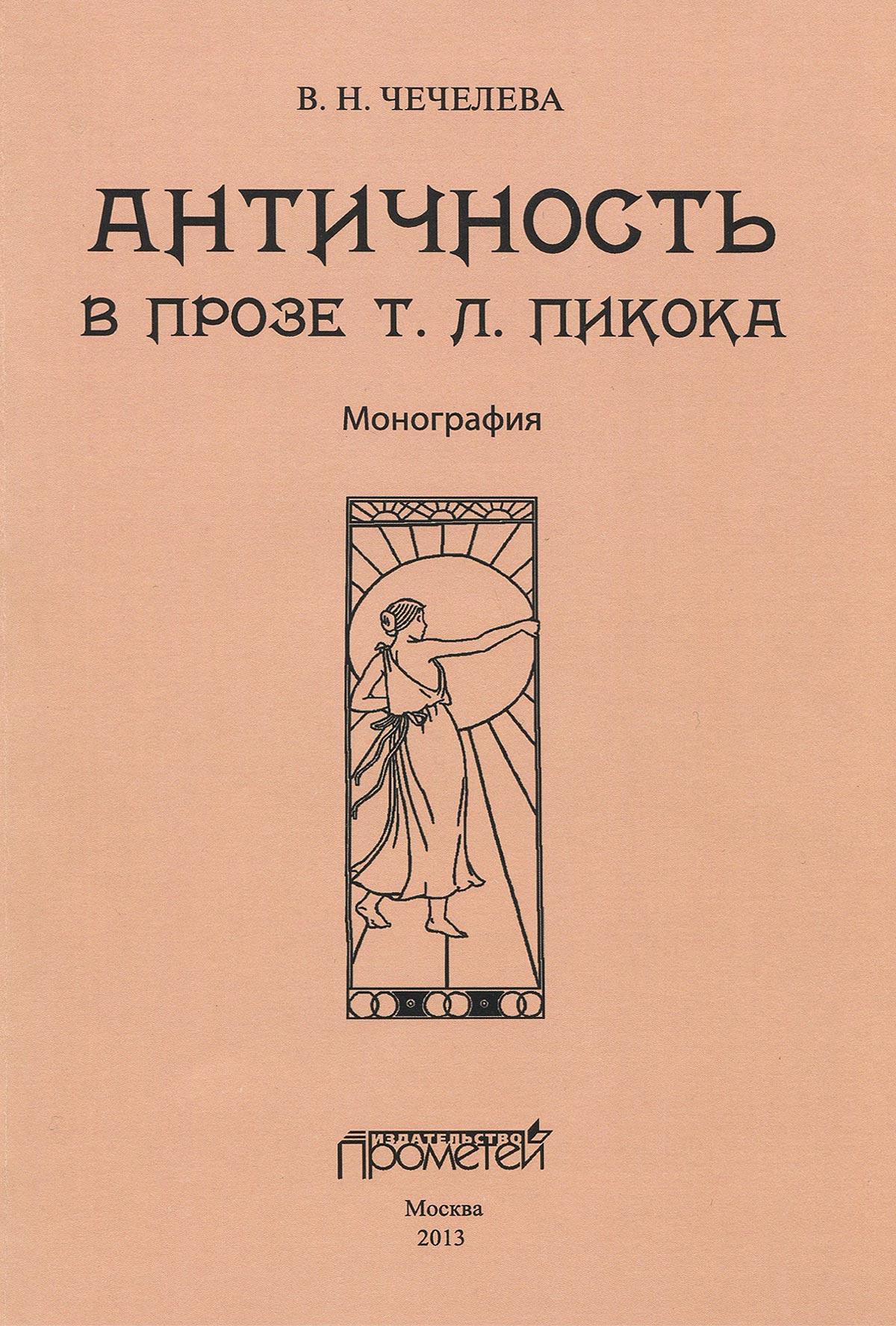 Античность в прозе Т. Л. Пикока