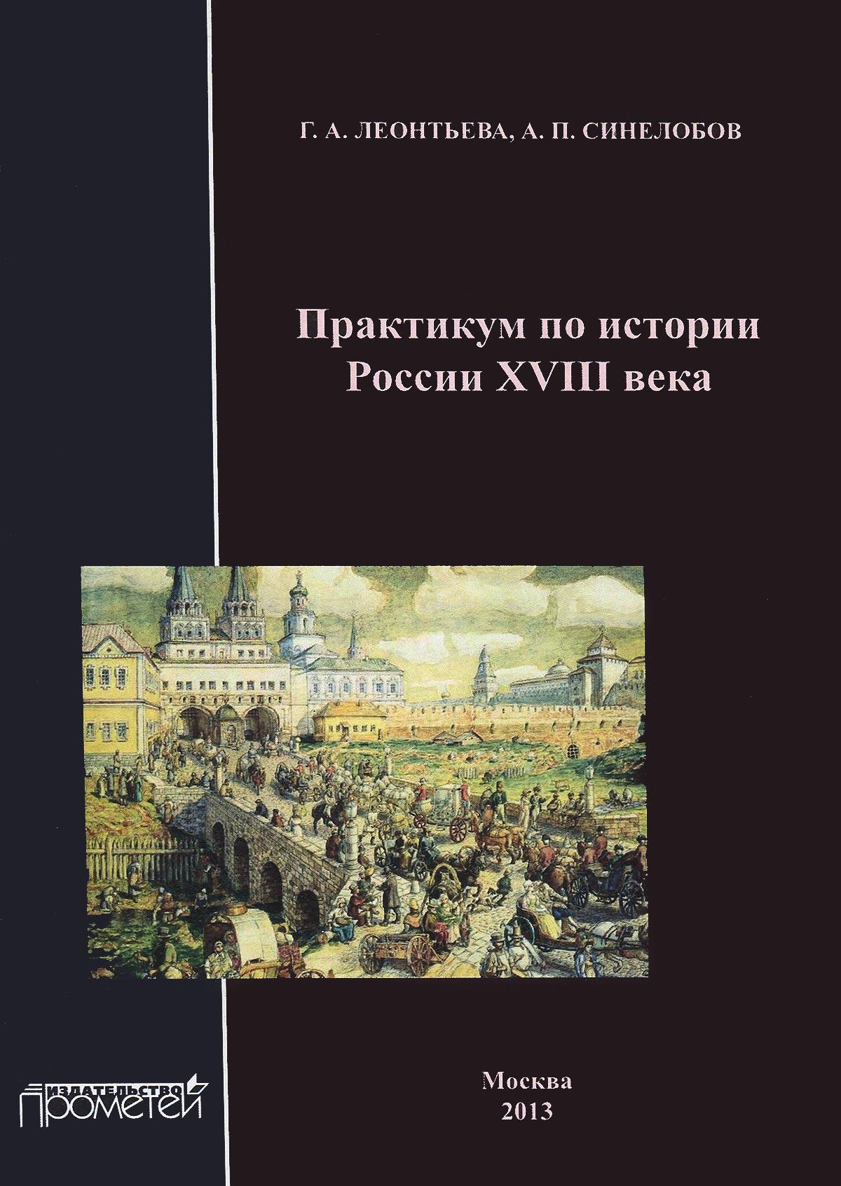 Практикум по истории России XVIII века. Учебное пособие