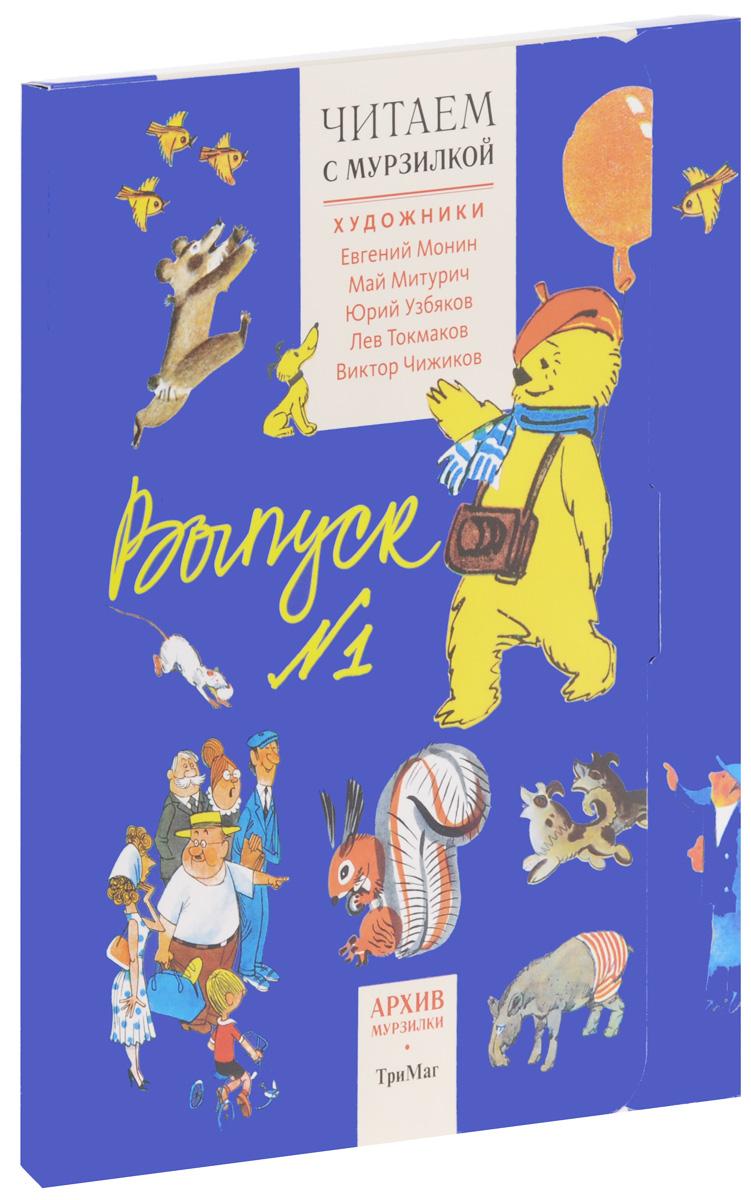 Читаем с Мурзилкой. Выпуск №1 (комплект из 5 книг)