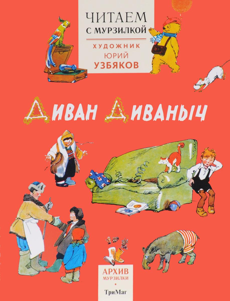 Диван Диваныч. Читаем с Мурзилкой