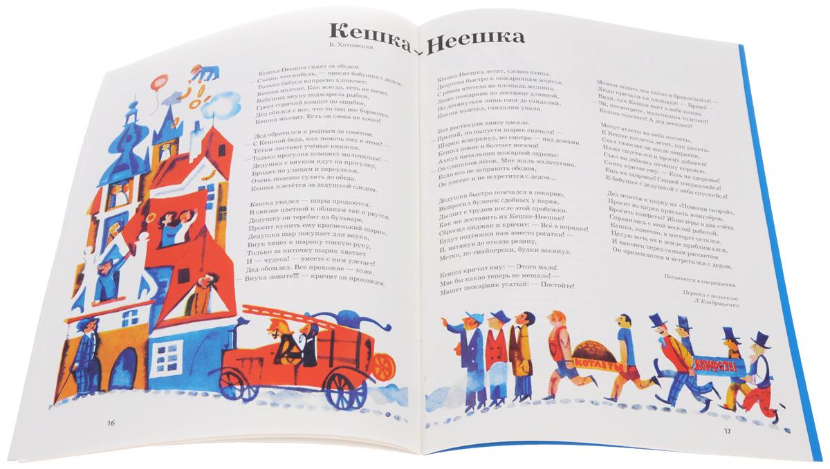 Счастливого пути! Читаем с Мурзилкой