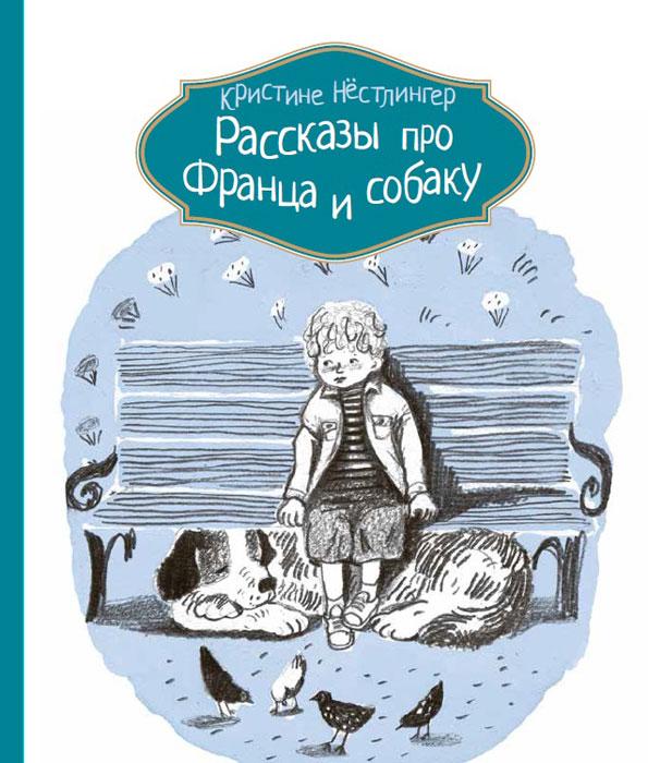 Кристине Нёстлингер Рассказы про Франца и собаку нёстлингер к рассказы про франца 2 е изд