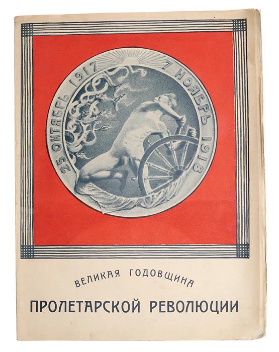 Великая годовщина Пролетарской Революции. 25 октября 1917 - 7 ноября 1918