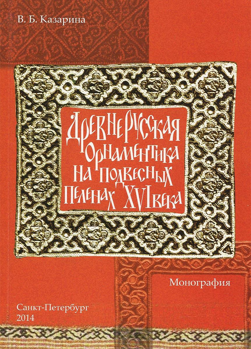 Древнерусская орнаментика на подвесных пеленах XVI века