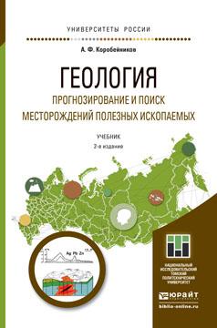 Геология. Прогнозирование и поиск месторождений полезных ископаемых. Учебник12296407В учебнике рассматриваются методы, приемы регионального и локального прогнозирования рудоносных площадей и поисков месторождений полезных ископаемых. Охарактеризованы критерии и признаки оценки промышленной значимости месторождений, геологические основы их прогнозирования и поисков, вопросы комплексирования прогнозно-поисковых методов, методика прогнозно-поисковых работ на разных стадиях геологоразведочного процесса, модели объектов поисков как основа комплексирования рациональных методов и основы опробования полезного ископаемого. Раскрыты особенности регионального, крупномасштабного, локального прогноза оруденения и принципы геолого-экономической оценки выявляемых промышленных объектов. Для студентов бакалаврской и магистерской подготовки по направлению Геология и разведка полезных ископаемых. Может быть использован работниками геологических и горных предприятий, занимающихся прогнозированием и поисками рудоносных площадей и месторождений.