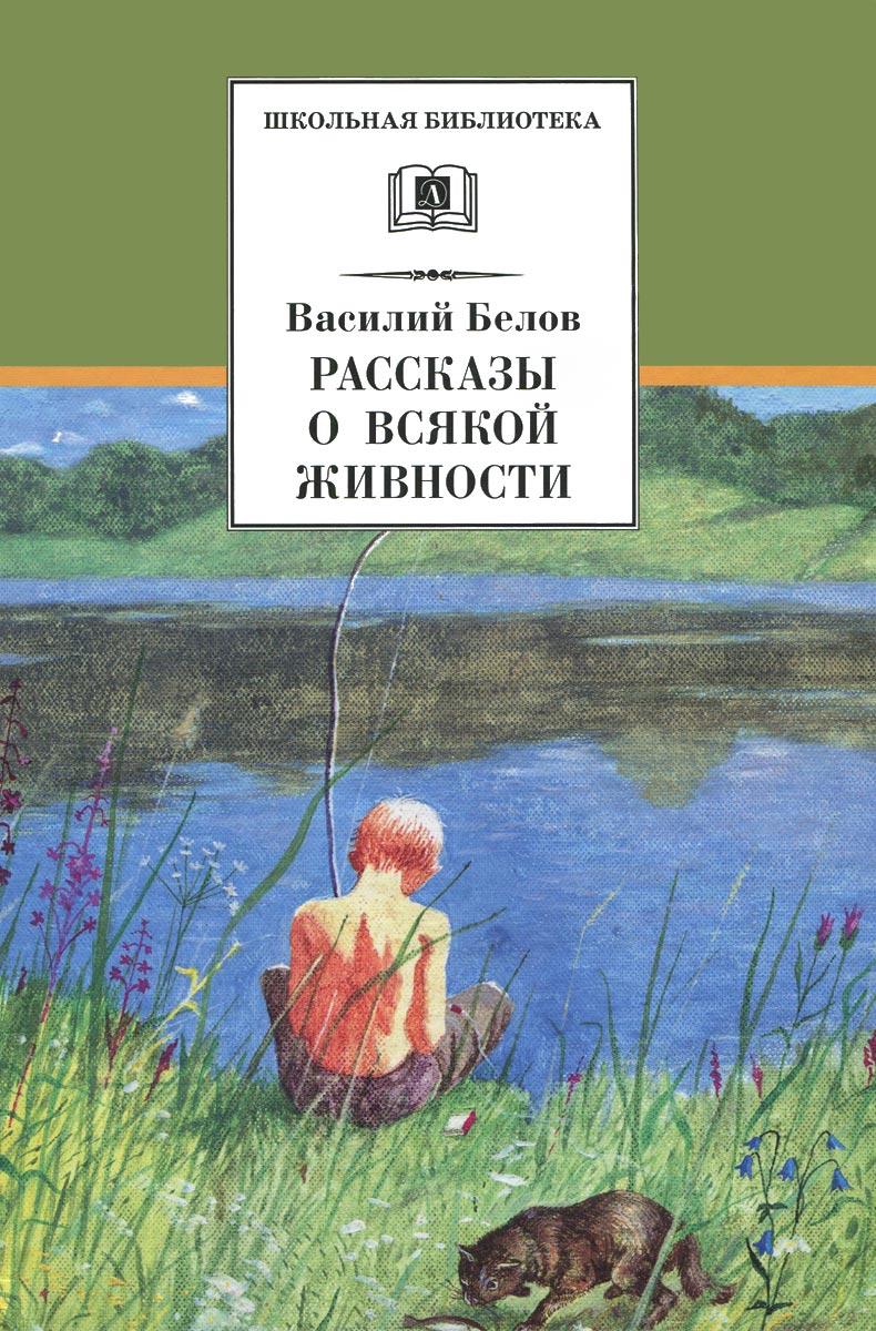 Василий Белов. Рассказы о всякой живности