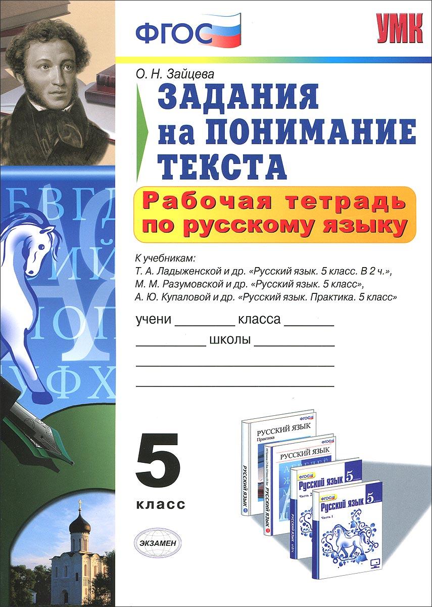 Русский язык. 5 класс. Рабочая тетрадь. Задания на понимание текста