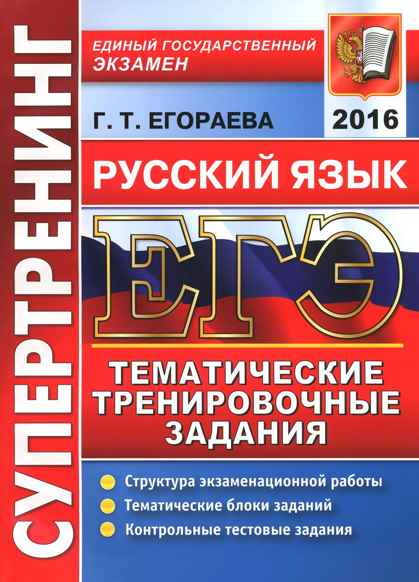 ЕГЭ 2016. Русский язык. Тематические тренировочные задания