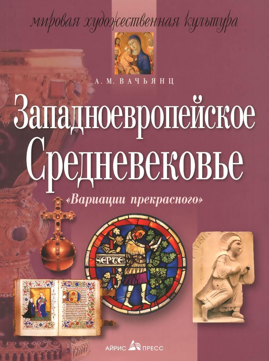 Заподноевропейское Средневековье
