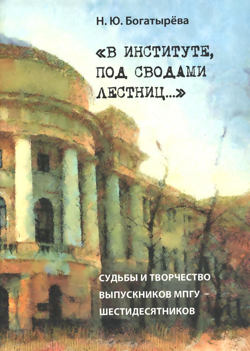 В институте, под сводами лестниц... Судьбы и творчество выпускников МПГУ – шестидесятников