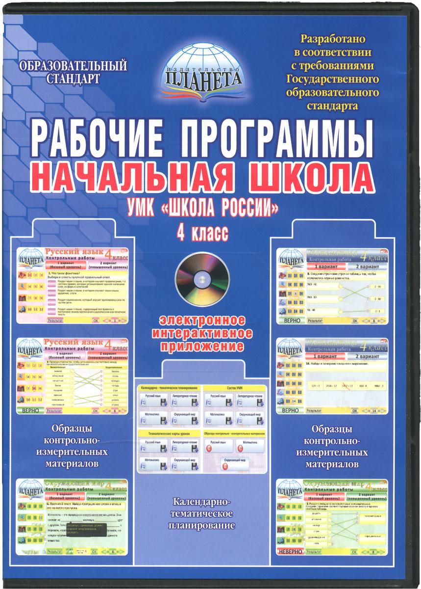 """Начальная школа. 4 класс. Рабочие программы к УМК """"Школа России"""" (+ CD-ROM)"""