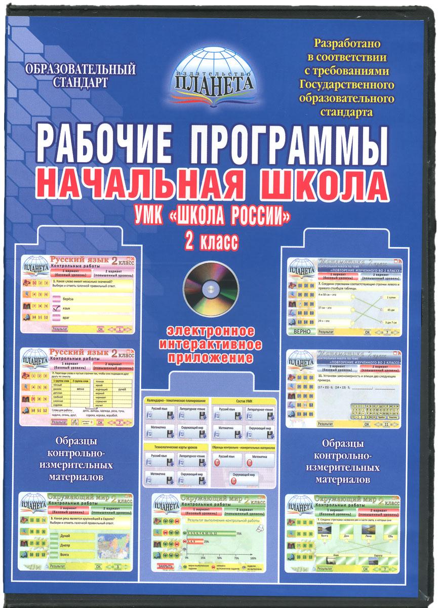 """Начальная школа. 2 класс. Рабочие программы. К УМК """"Школа России"""" (+ DVD-ROM)"""