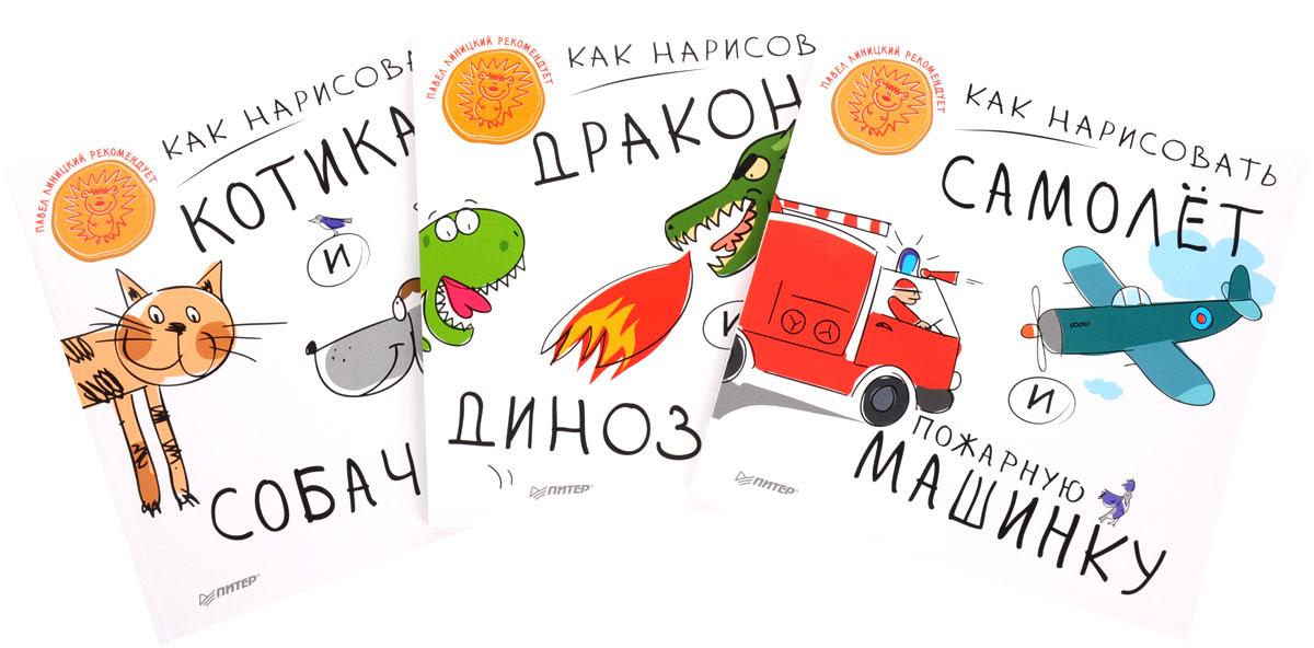 Как нарисовать котика и собачку. Как нарисовать дракона и динозавра. Как нарисовать самолет и пожарную машинку (комплект из 3 книг)