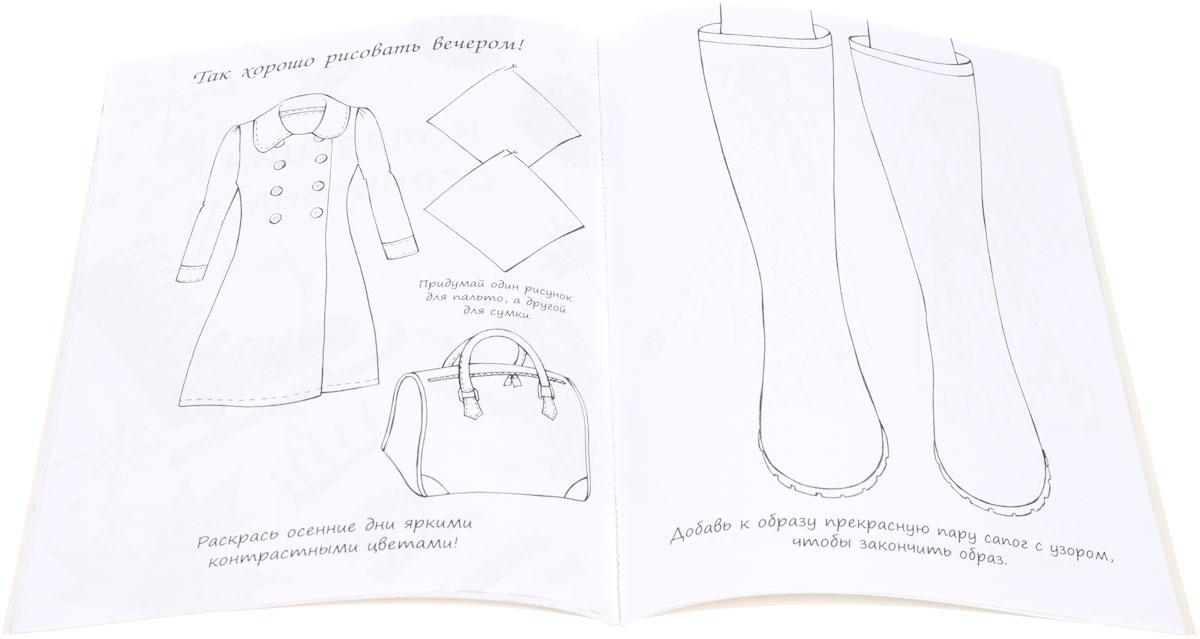 Модная коллекция. Придумай собственный стиль! Топ-модель. Создай свою коллекцию! (комплект из 2 книг)