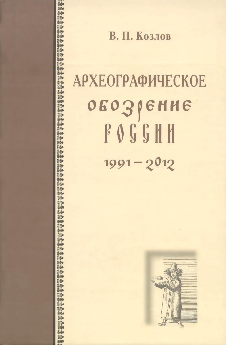 Археографическое обозрение России. 1991-2012 годы