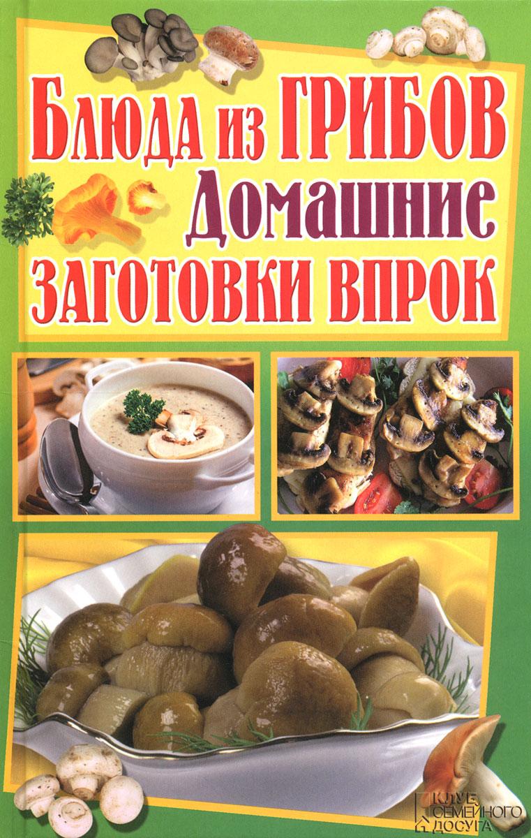 Блюда из грибов. Домашние заготовки впрок