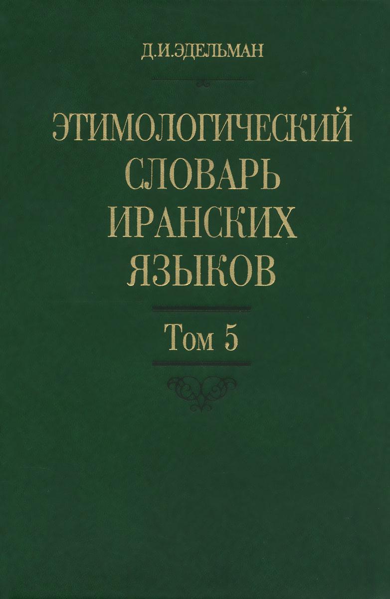 Этимологический словарь иранских языков. Том 5