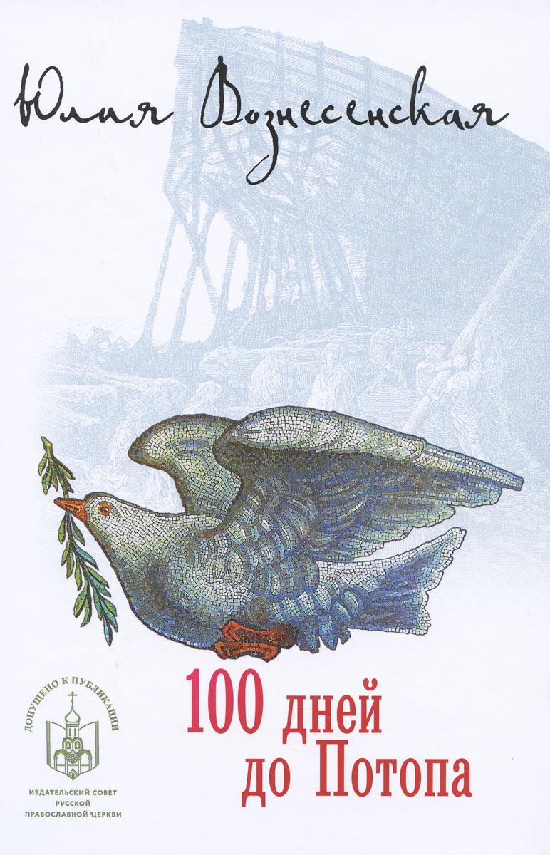 цены  Юлия Вознесенская 100 дней до потопа
