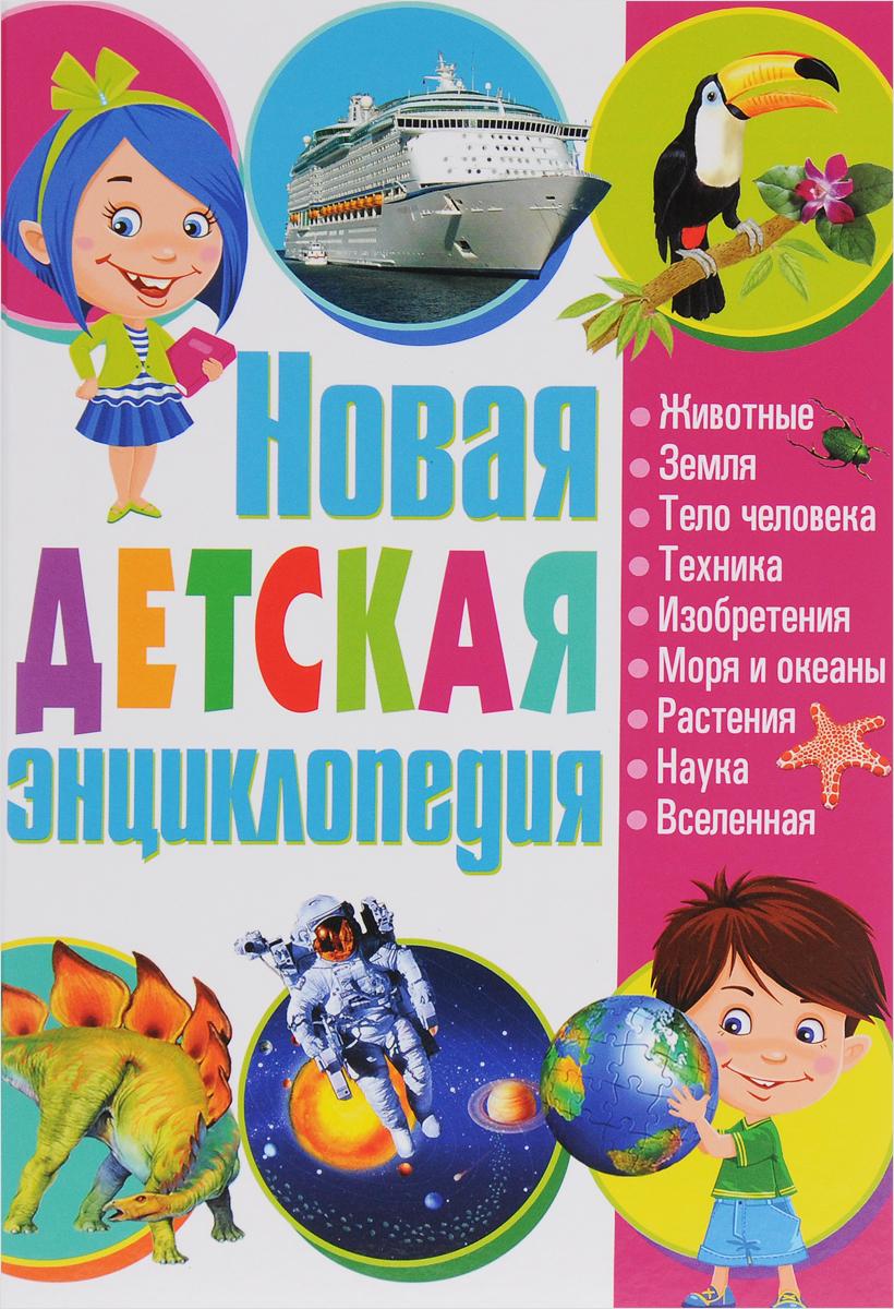 Новая детская энциклопедия сколько стоят хорьки в рязани и где