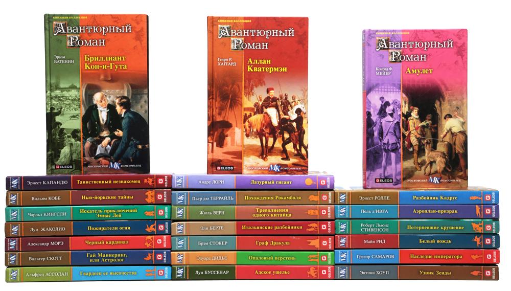 Авантюрный роман (комплект из 23 книг)