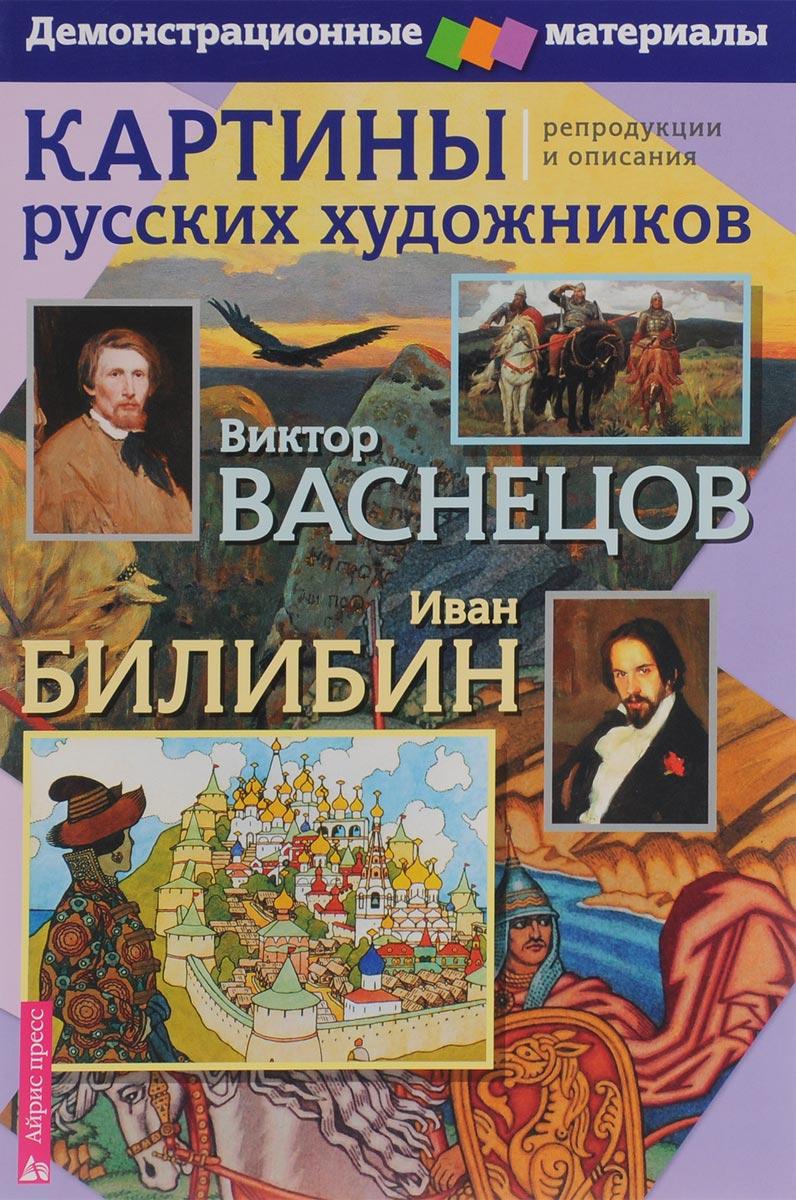 Картины русских художников. Репродукции и описания. В. Васнецов, И. Билибин