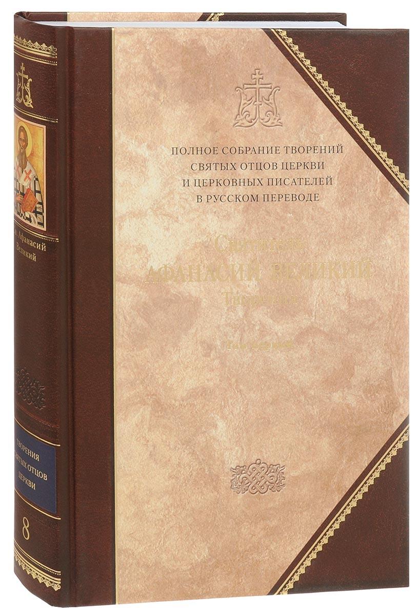 Святитель Афанасий Великий. Творения. В 3 томах. Том 1. Творения апологетические, догматико-полемические и историко-полемические