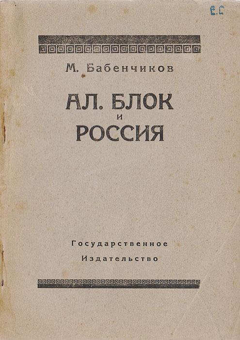 Ал. Блок и Россия