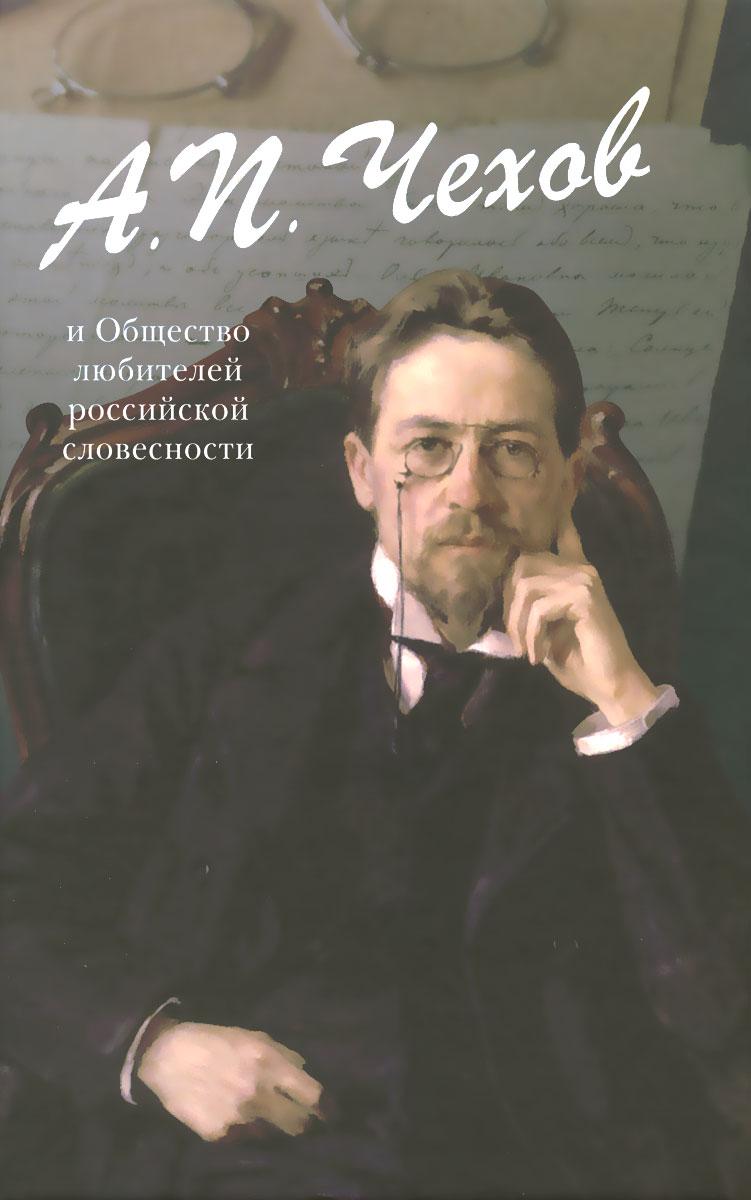 А. П. Чехов и Общество российской словесности