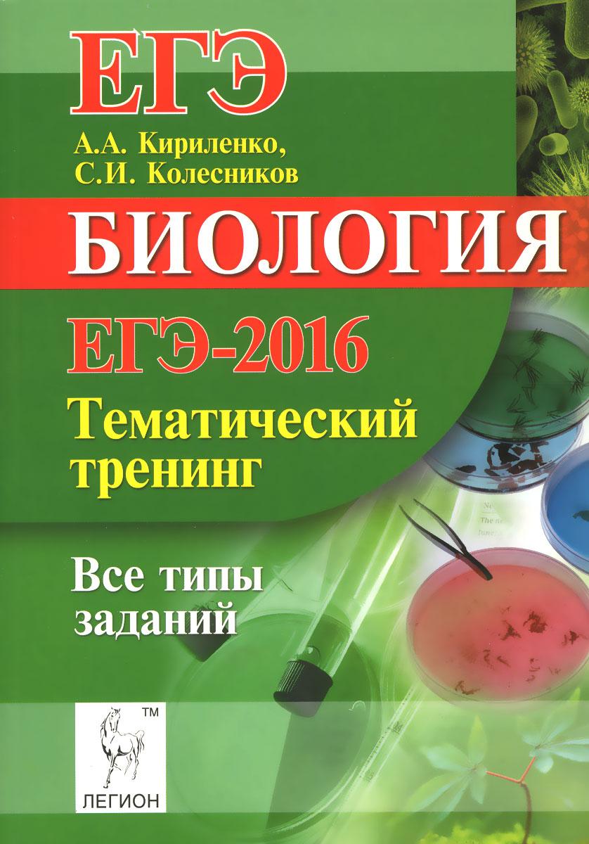 Биология. ЕГЭ-2016. Тематический тренинг. Все типы заданий. Учебно-методическое пособие