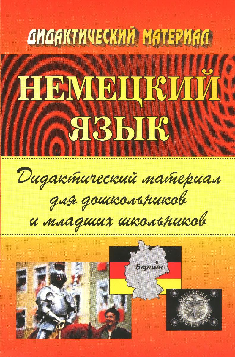Немецкий язык. Дидактический материал для дошкольников и младших школьников