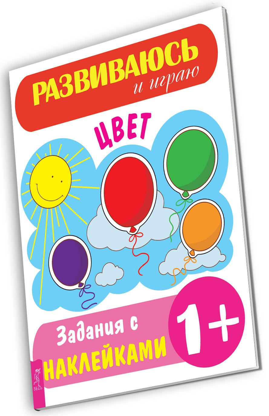 Цвет12296407Аннотация Книги серии Развиваюсь и играю предназначены для занятий с малышами от 1 года. Задания сформулированы просто и понятно для ребенка, а большие наклейки удобно держать в ручке и наклеивать на страничку. Выполняя задания и приклеивая наклейки, ребенок: учится воспринимать информацию; развивает абстрактное мышление и интеллект; познает окружающий мир. Работа с наклейками способствует развитию мелкой моторики, точности и координации движений. Эта красивая книга с яркими детскими иллюстрациями не только поможет ребенку в познании мира, но и доставит малышу и родителям много приятных минут, проведенных вместе. О чем книга Знакомство с цветом можно превратить в увлекательную игру! Каждая страница этой книги посвящена одному цвету радуги, всего семь цветов: красный, оранжевый, желтый, зеленый, голубой, синий и фиолетовый. Сюжеты будут понятны и интересны малышам: красные и фиолетовые ягоды и фрукты, желтое солнышко...