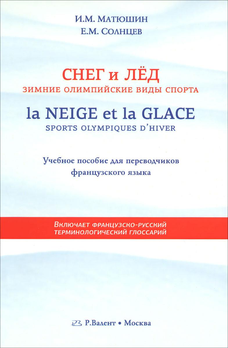 La neige ет la glace: Sports olympiques d'hiver / Снег и лед. Зимние олимпийские виды спорта. Учебное пособие