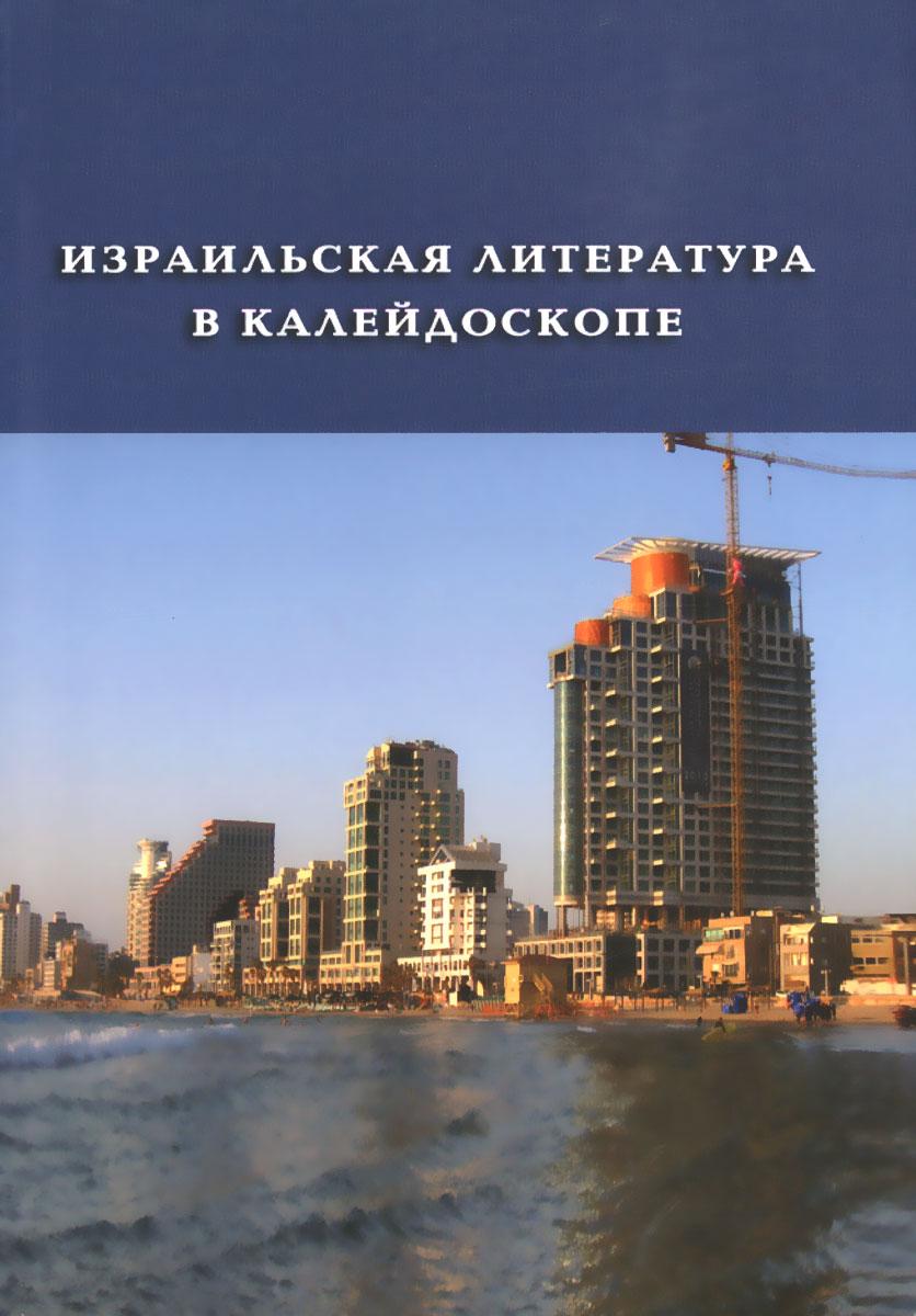 Израильская литература в калейдоскопе. Книга 1