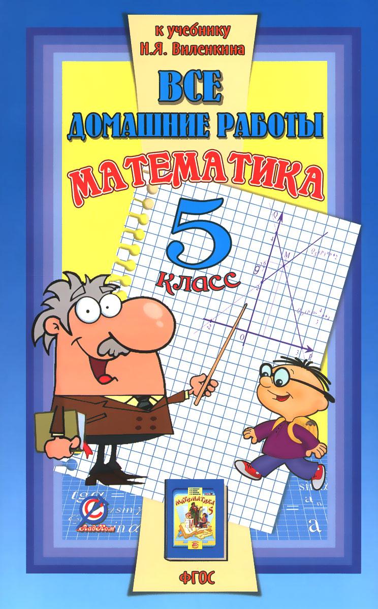 Математика. 5 класс. Все домашние работы. К учебнику Н. Я. Виленкина