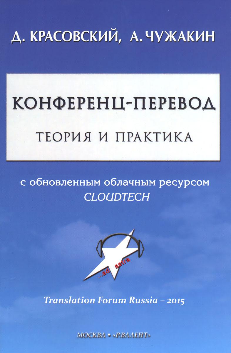 Конференц-перевод. Теория и практика