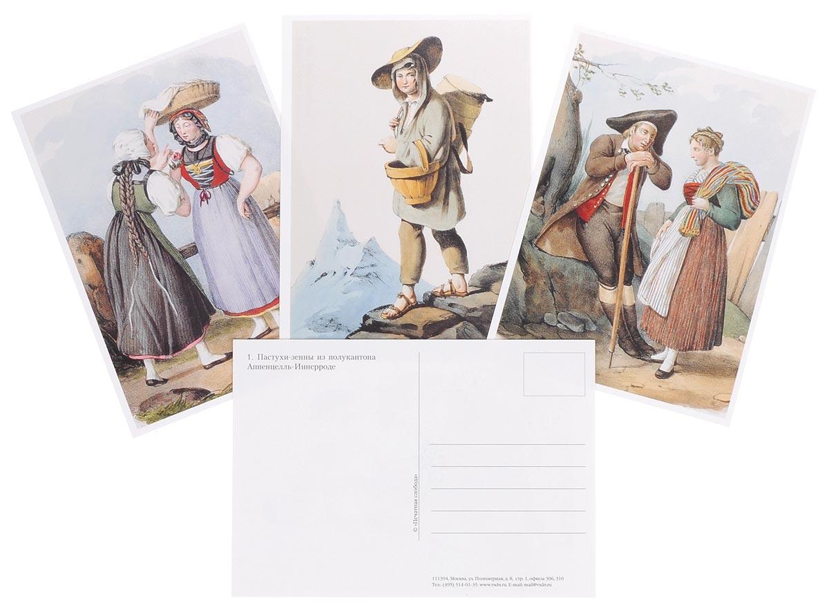 Костюмы Швейцарии (набор из 15 открыток)