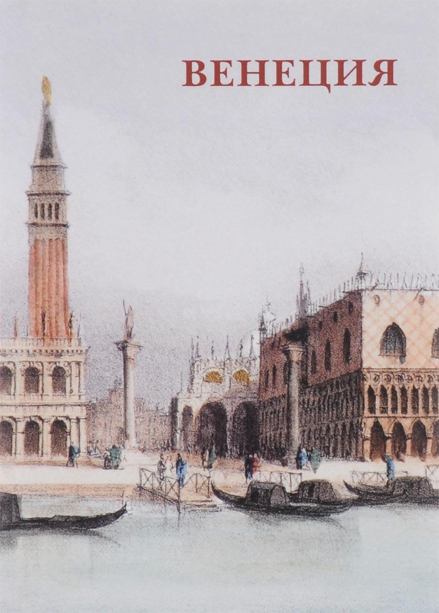 Венеция (набор из 15 открыток)