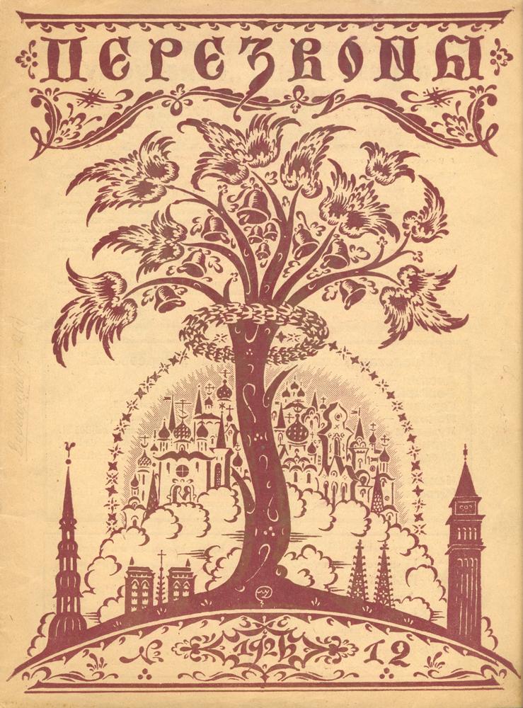 "Журнал ""Перезвоны"". № 12 за 1926 г."