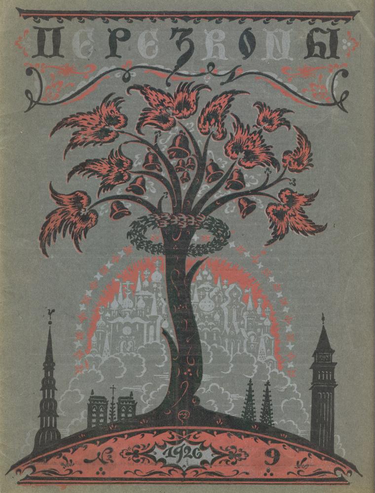 Журнал Перезвоны. № 9 за 1926 г