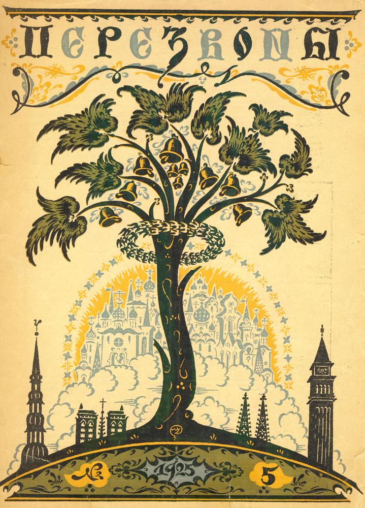 Журнал Перезвоны. № 5 за 1925 г