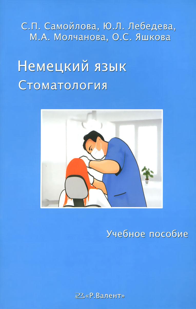 Немецкий язык. Стоматология. Учебное пособие