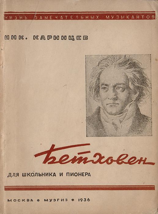 Бетховен (картины из жизни)
