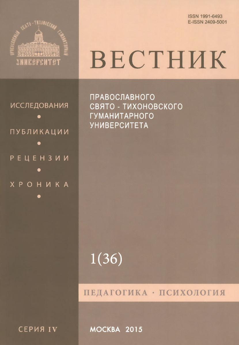 Вестник Православного Свято-Тихоновского гуманитарного университета, №1(36), январь, февраль, март 2015