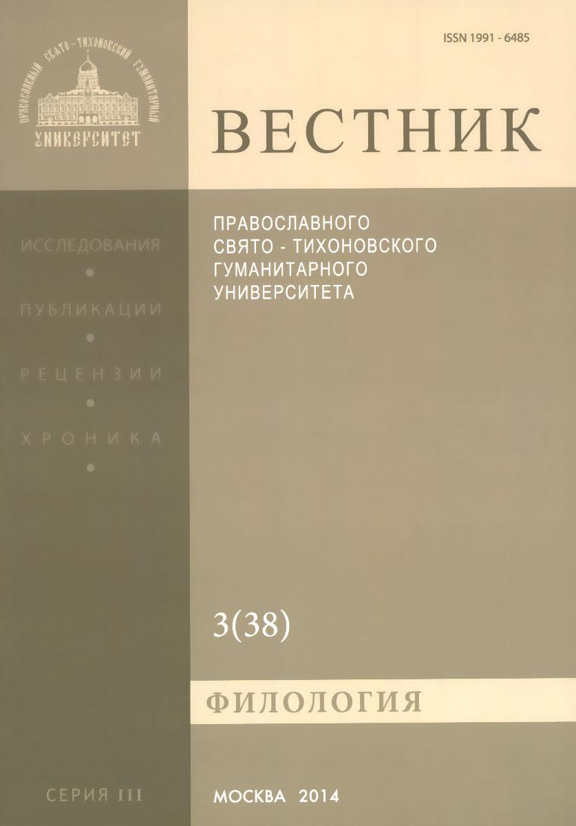 Вестник Православного Свято-Тихоновского гуманитарного университета, №3(38), июнь, июль, август 2014