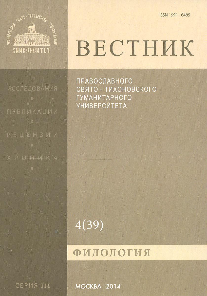 Вестник Православного Свято-Тихоновского гуманитарного университета, №4(39), сентябрь, октябрь 2014