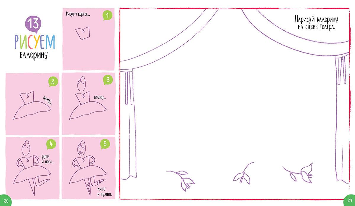 Творческие задания. Животные. 23 пошаговых урока
