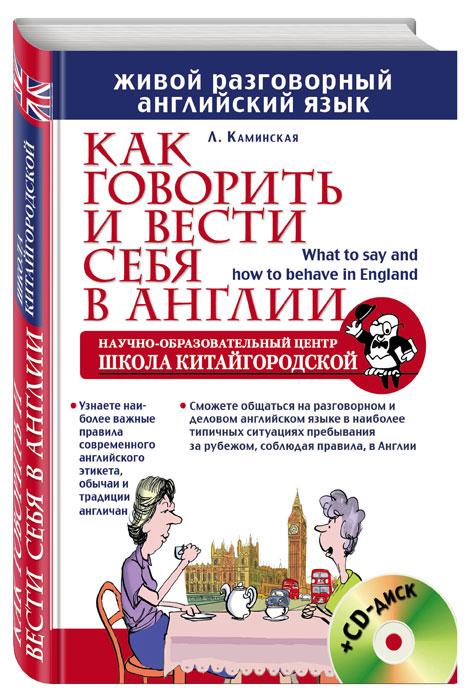 Как говорить и вести себя в Англии (+ CD)