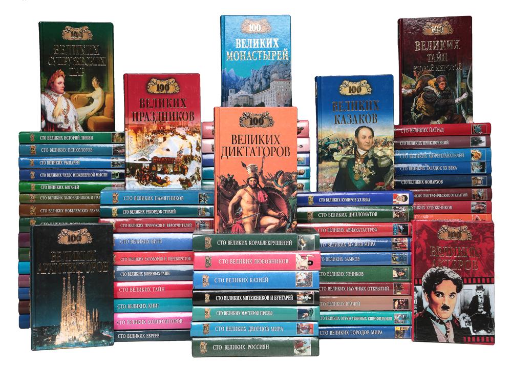 Серия Сто великих (комплект из 81 книги)