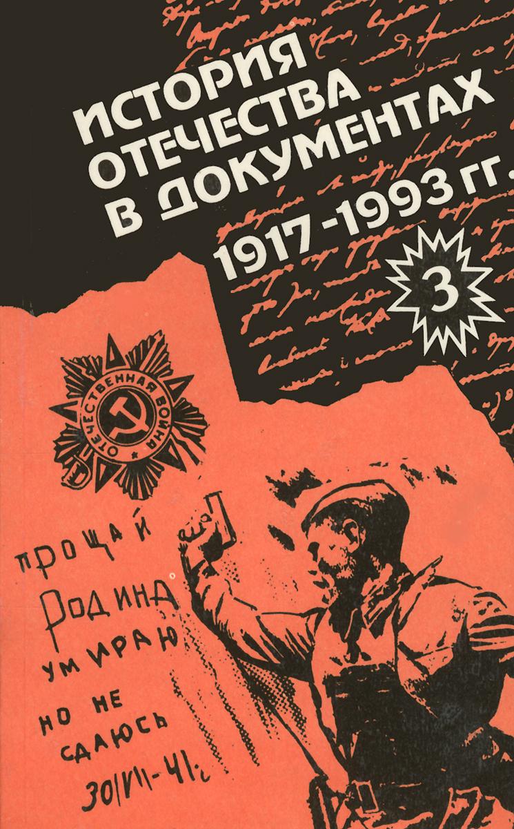 История Отечества в документах. 1917-1993 гг. В 4 книгах. Часть 3. 1939-1945 гг.