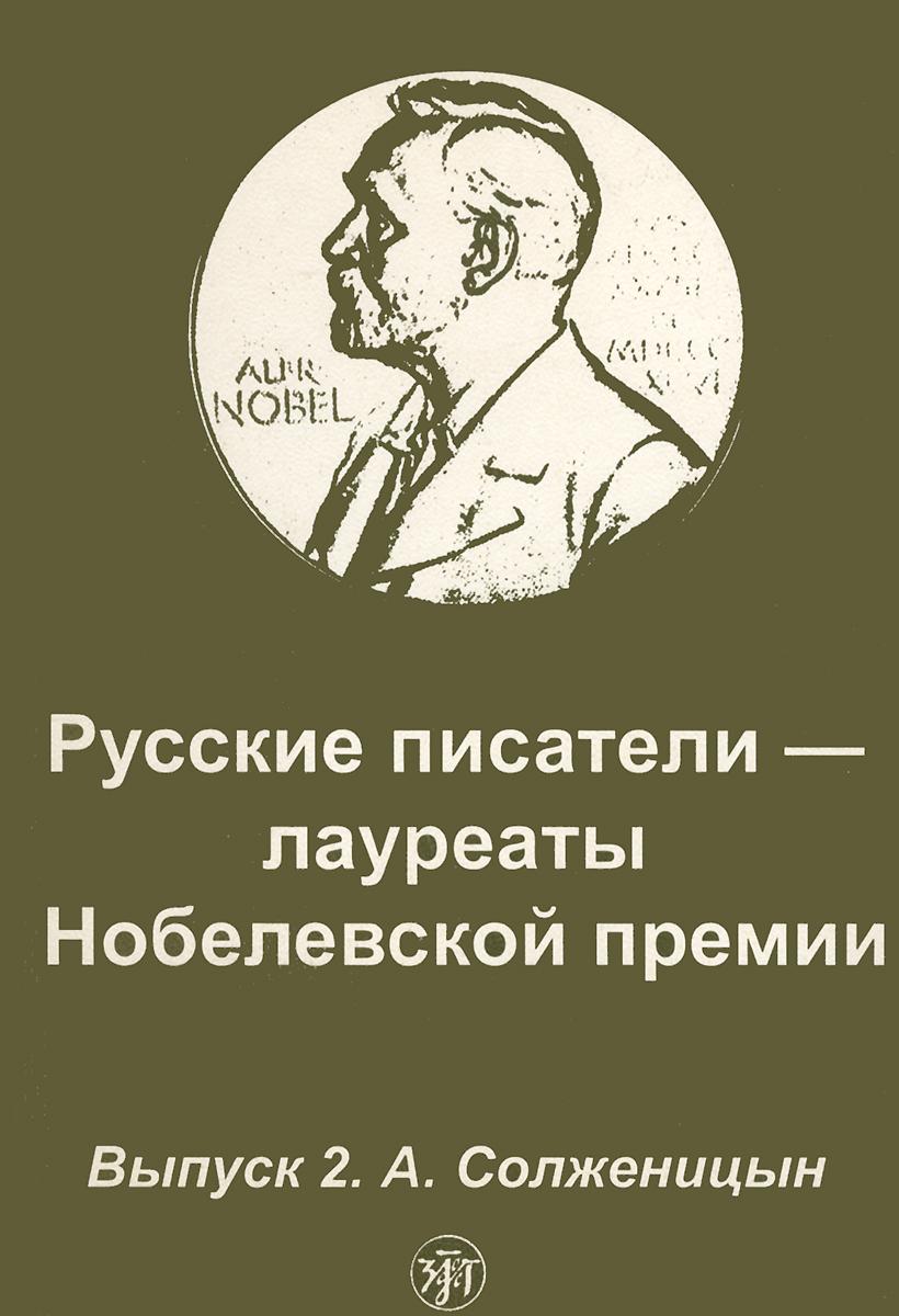 А. И. Солженицын. В круге первом (главы из романа)